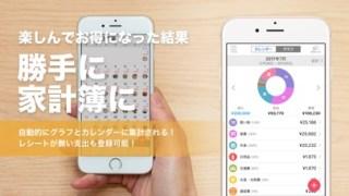 レシートがお金にかわるアプリCODE(コード)スクリーンショット3