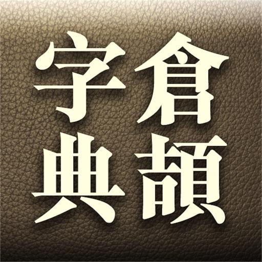 倉頡輸入法字典 - Win+Mac 版 by Firm 13 Limited