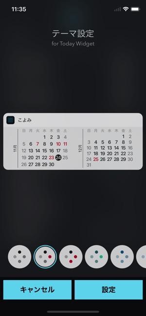 こよみ - 月カレンダー Screenshot