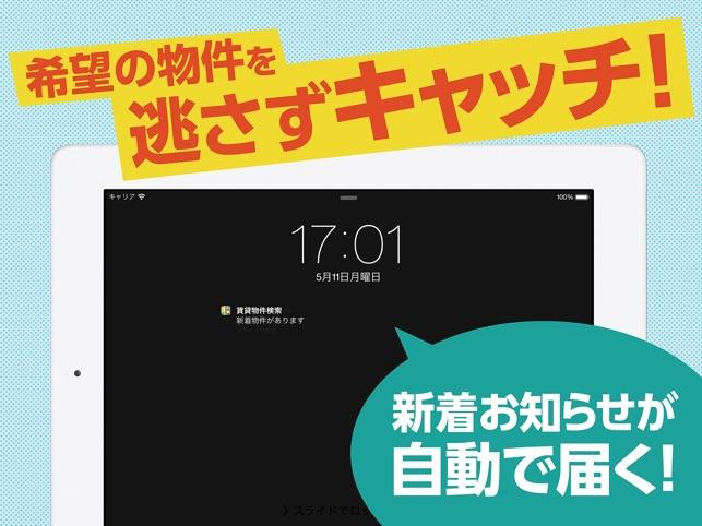 賃貸物件検索 @nifty不動産 Screenshot