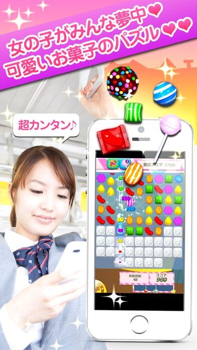キャンディークラッシュ Screenshot