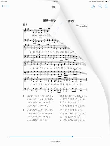 JGW日本福音書房の「詩歌」をApple Booksで