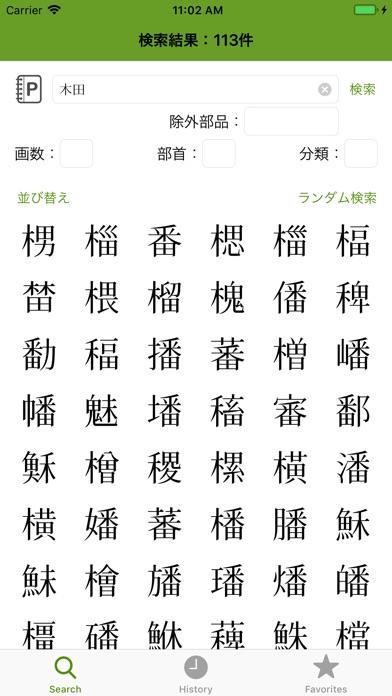 漢字検索辭典|iPhone最新人気アプリランキング【iOS-App】