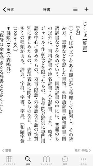 「精選版 日本国語大辞典」をApp Storeで