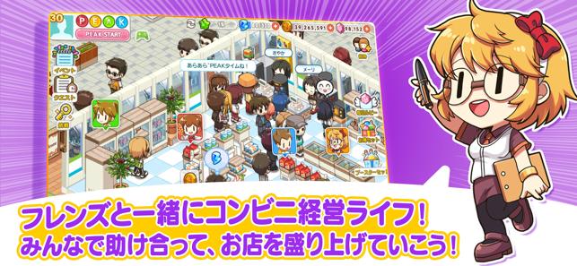 マイコンビニ コンビニ 経営 シミュレーション ゲーム Screenshot