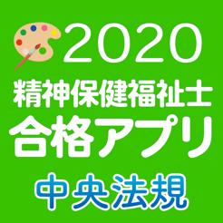 【中央法規】精神保健福祉士合格アプリ2020 模擬問+過去問