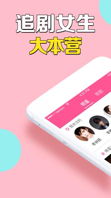 【韓劇TV-追劇大本營】應用信息 - iOS App基本信息|應用截圖|描述|內購項目|視頻預覽|發布時間 - ASM120