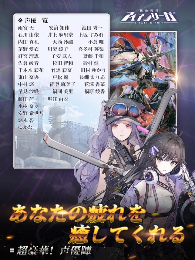 機動戦隊アイアンサーガ Screenshot