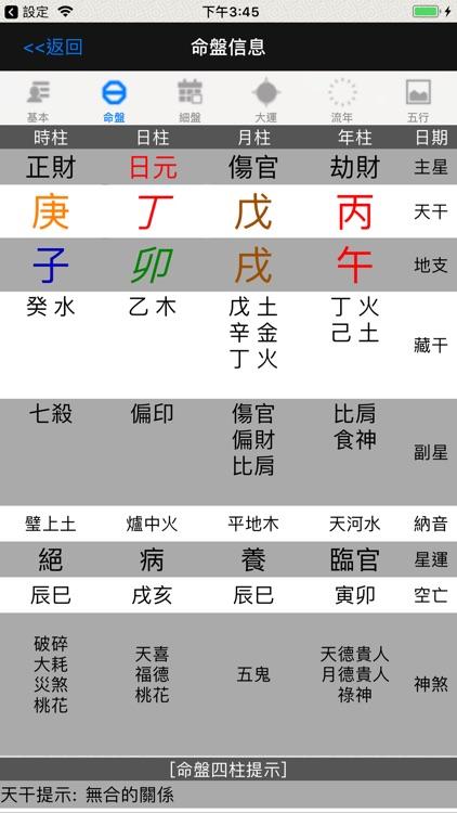 論八字-專業四柱排盤系統 by Windsails