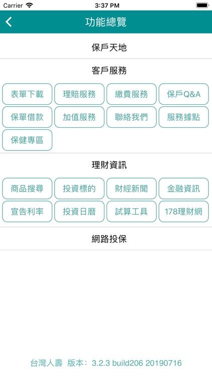 臺灣人壽 by Taiwan Life Insurance Co.. Ltd.