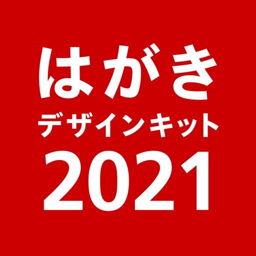 年賀状 2021 はがきデザインキット 年賀状や宛名を印刷