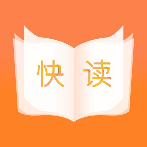 快读小说大全