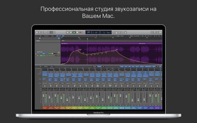 Logic Pro X Screenshot