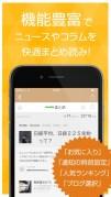 先物取引に役立つ情報ブログまとめスクリーンショット3