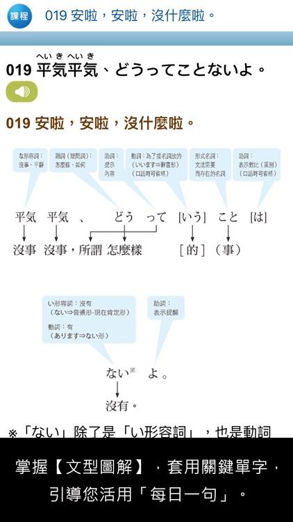 大家學標準日本語【每日一句】生活實用篇 by Soyong Corporation