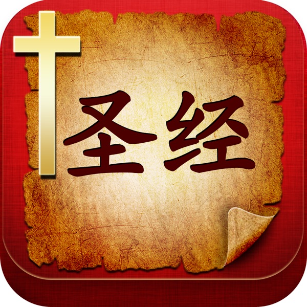 Holy Bible NIV (Old+New Testament) With Synchronized voice and text - Read by Chinese masters