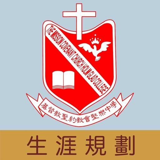 基督教聖約教會堅樂中學(生涯規劃網) by Ming Pao Education Publications Limited