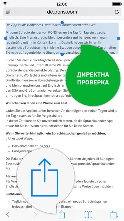 Речник Немски - Български ПРОФЕСИОНАЛЕН от PONS by PONS GmbH