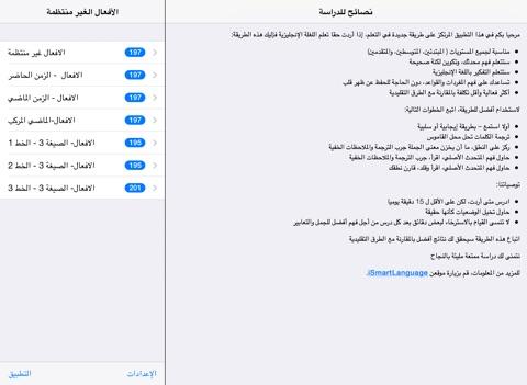 الأفعال الغير منتظمة app: insight & download.