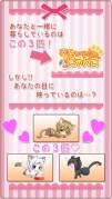 幸せを呼ぶにゃんこ 【かわいい育成ゲーム】スクリーンショット2