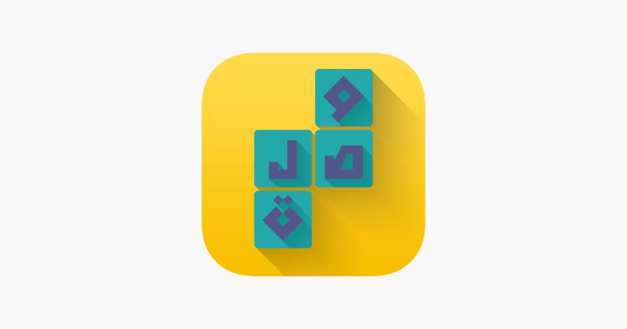 وصلة لعبة كلمات متقاطعة الغاز و صور On The App Store