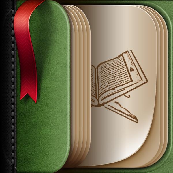 كتاب الطريق إلى القرآن