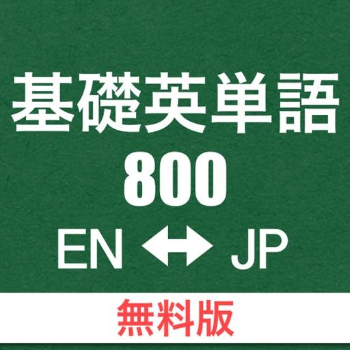 基礎英単語800 [無料版]