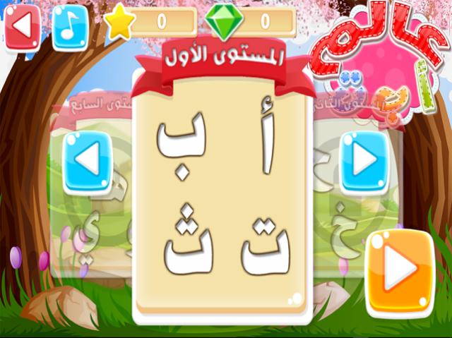 عالم أ ب ت Screenshot