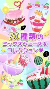 魔法のミックスジュース屋さん - ネコのほのぼの経営ゲーム紹介画像1