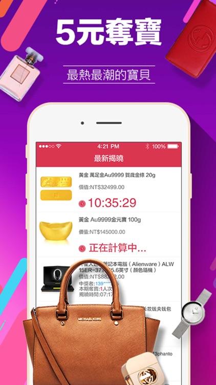 5元奪寶-新的購物方式 by Li Lihang