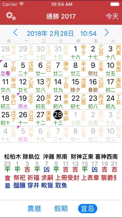 通勝 2017 - 十三行作品 by Firm 13 Limited
