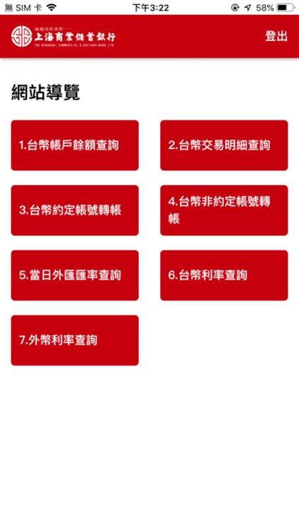 上海商業儲蓄銀行『友善版行動網銀』 by 上海商業儲蓄銀行 SCSB