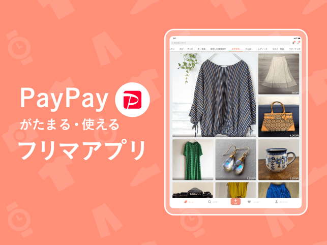 ‎PayPayフリマ Screenshot
