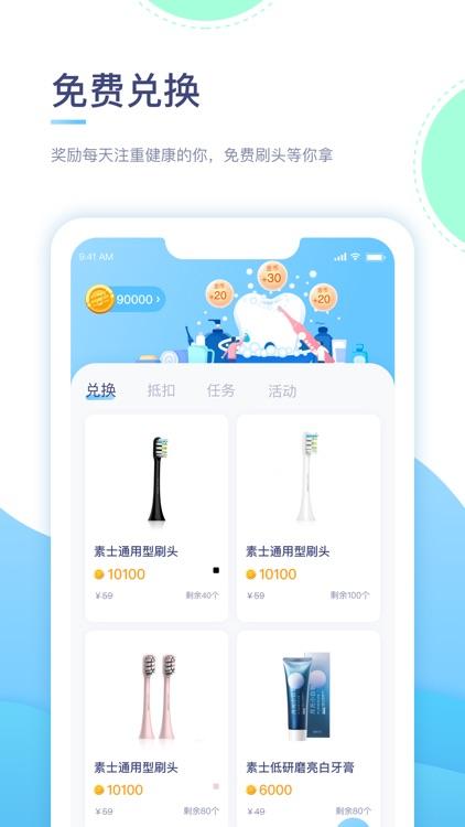 素士 by 舒可士(深圳)科技有限公司