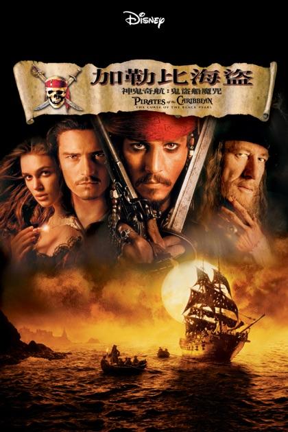 神鬼奇航: 鬼盜船魔咒:在 iTunes 上的電影