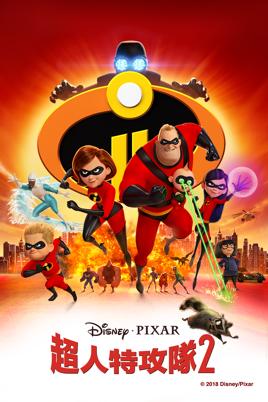 超人特攻隊 2:在 iTunes 上的電影