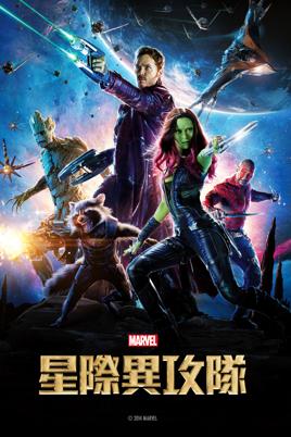 星際異攻隊 Guardians Of The Galaxy:在 iTunes 上的電影