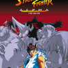 Street Fighter Alpha - Shinji Ushiro