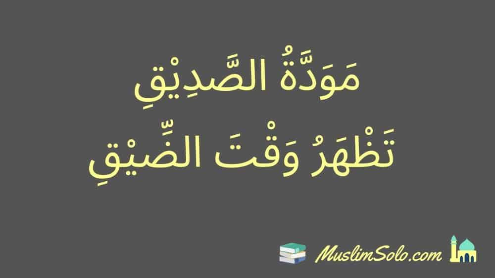 Arti Mawaddatush Shodieqi Tadzharu Waktadh Dhieq Tulisan Arab