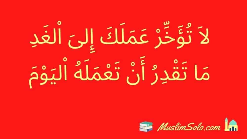 Tulisan-Arab-Laa-Tuakhir-'Amalaka-Ilal-Ghodi-Maa-Taqdiru-An-Tamala-hul-yaum