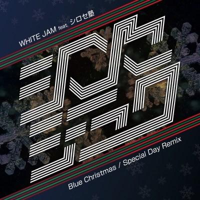 WHITE JAM - Blue Christmas - Single