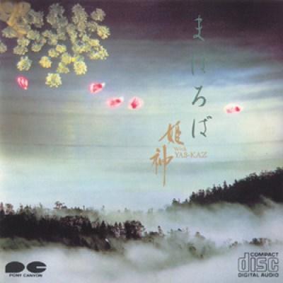 Himekami - Himekami Master Pieces 5 ~Mahoroba~ - EP