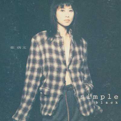 叶倩文 - Simple Black & White