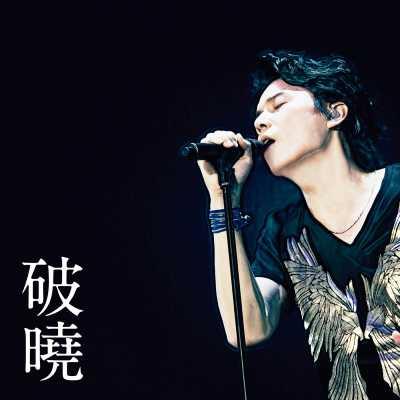福山雅治 - 破晓 (Chinese Ver.) - Single