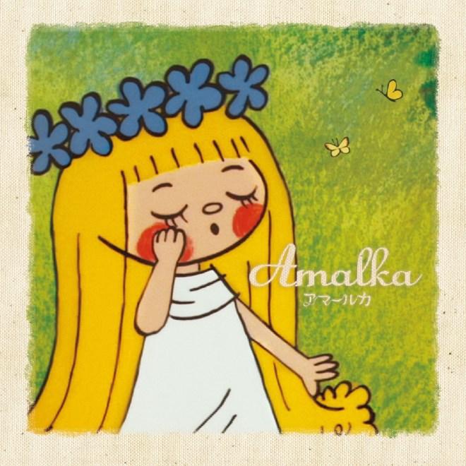 羊毛和花 & 南波志帆 - 夢見る森のアマールカ / 青の時間 - Single