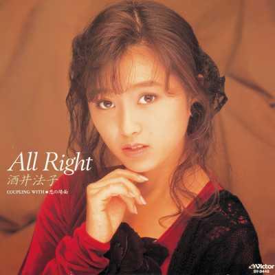 酒井法子 - All Right - EP