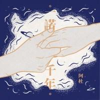 阿杜 - 一諾千年 - Single