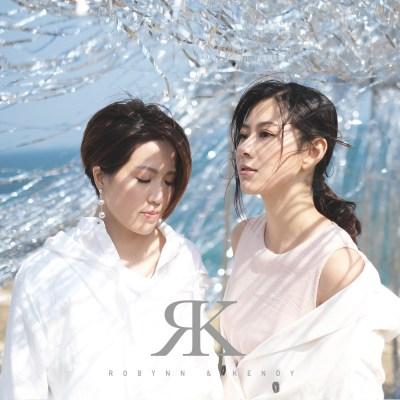 Robynn & Kendy - 無敵 - Single