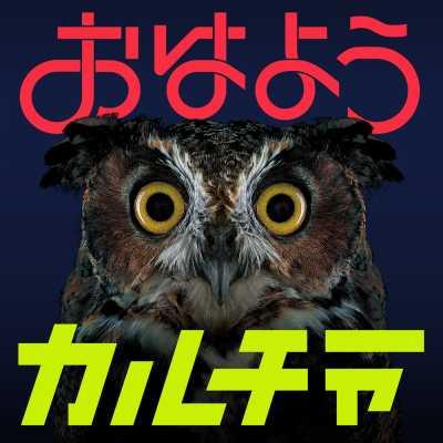 go!go!vanillas - Ohayou Culture - Single