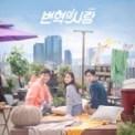Free Download Gu Keunbyul Sing My Song Mp3